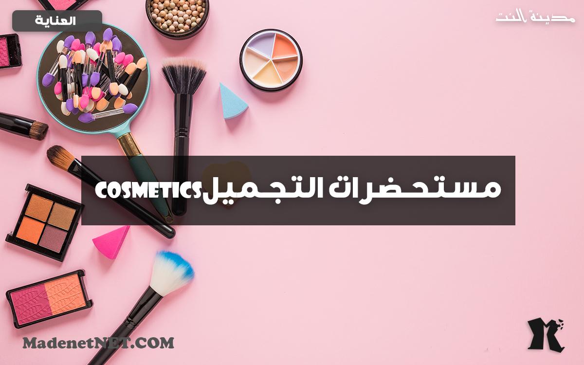 مستحضرات التجميل Cosmetics