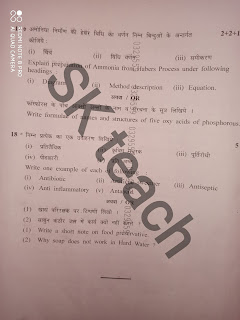 chemistry class 12th paper 2020