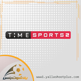 2 ON TIME SPORT HD