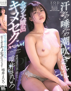 STARS-209 A Sweaty, Dribbling, Drooling, Squirting, Splishy, Splashy, Fully Flushing Sex With You Special!! Mahiro Tadai A Sweaty, Dribbling, Drooling, Squirting, Splishy, Splashy, Fully Flushing Sex With You Special!! Mahiro Tadai