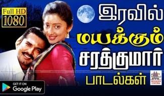 Iravil Mayakum Sarathkumar songs