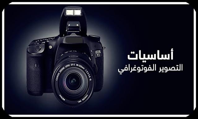 دورة مجانية لتعلم أساسيات التصوير الفوتوغرافي مع شهادة مجانية