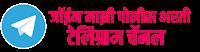 Join Majhi Police Bharti