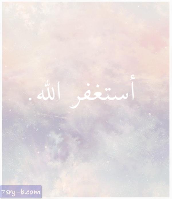 صور إسلامية مكتوب عليها أستغفر الله العظيم وأتوب إليه