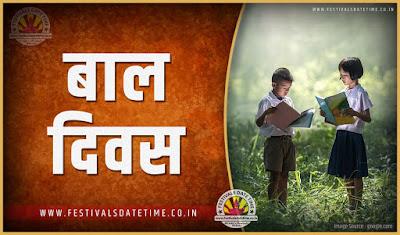 2019 बाल दिवस तारीख व समय, 2019 बाल दिवस त्यौहार समय सूची व कैलेंडर