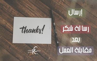 إرسال رسالة شكر بعد المقابلة الشخصية