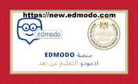 Steps to raise scientific research through the Edmodo educational platform 2020 for all educational levels