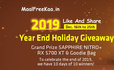 Year End 2019 Giveaway