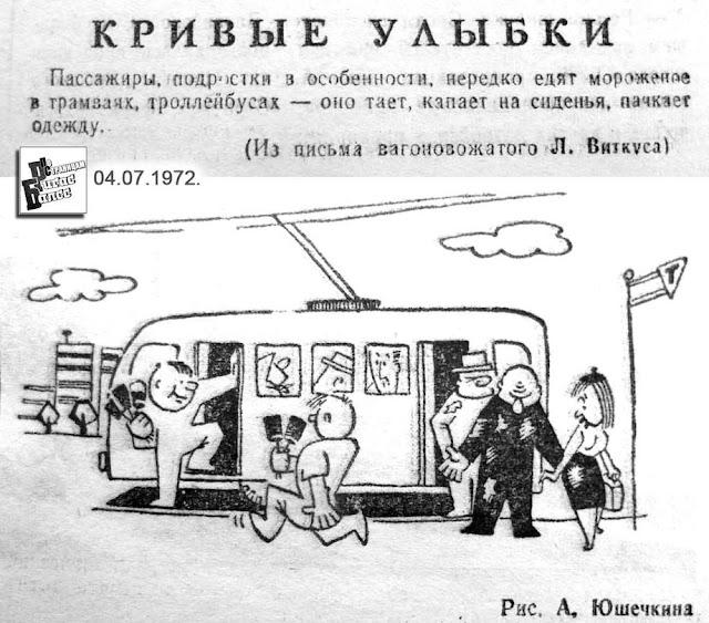 """1972 год. Заметка в газете """"Ригас Балсс"""" из письма вагонвожатого """"Л. Виткуса"""""""