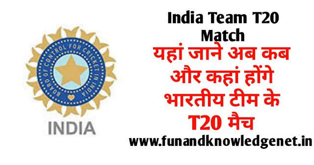India ka T20 Match Kab Hai - इंडिया का T20 मैच कब है