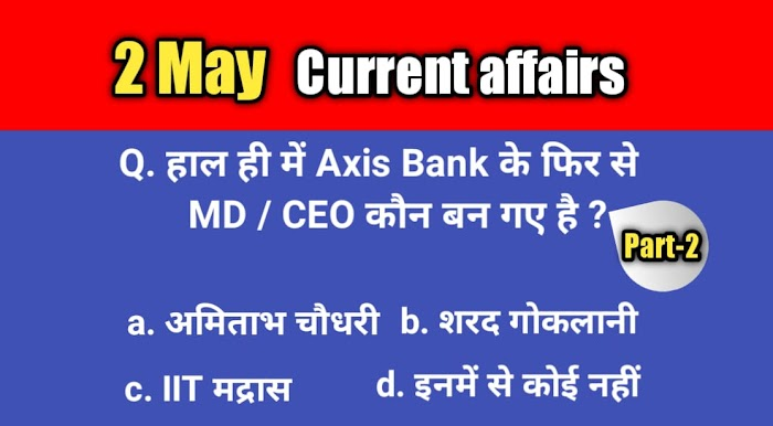 2 May 2021 current affairs : current affairs today in hindi - daily current affairs in hindi - Part-2
