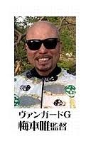 Umemoto Yui