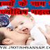 Bachho Ke Naam Ka Jyotish Mahattw