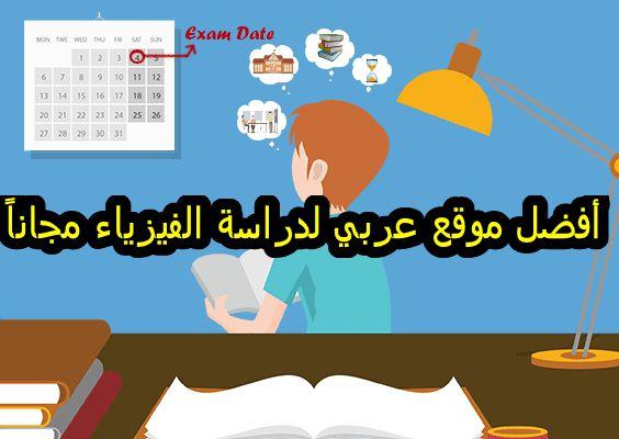 أفضل موقع لتعلم الفيزياء من المنزل بالعربي