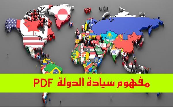 مفهوم سيادة الدولة pdf