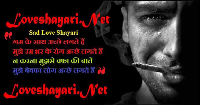 Sad Love Shayari   Love Shayari   Sad Shayari Status
