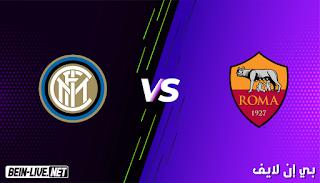 مشاهدة مباراة روما وانتر ميلان بث مباشر بتاريخ 10-1-2021 الدوري الايطالي