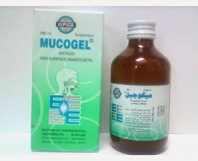 سعر دواء ميكوجيل MUCOGEL شراب لعلاج قرحة المعدة
