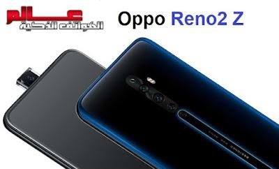 مواصفات أوبو Oppo Reno2 Z مواصفات أوبو رينو2 زد - Oppo Reno2 Z   الإصدارات : PCKM70, PCKT00, PCKM00