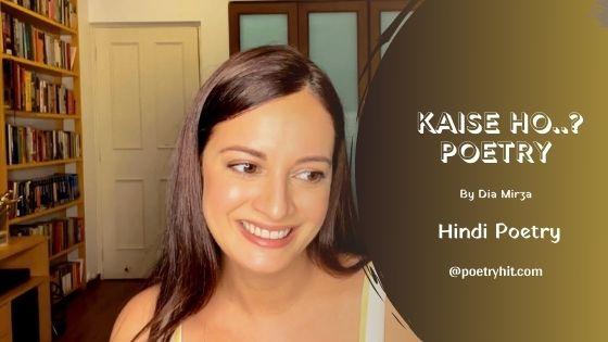 KAISE HO POETRY - Dia Mirza | Hindi Poetry | Poetryhit.com