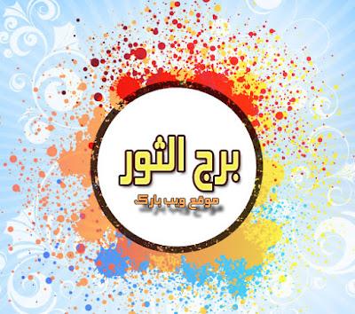 توقعات برج الثور اليوم الثلاثاء4/8/2020 على الصعيد العاطفى والصحى والمهنى
