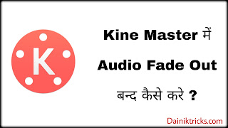 Kine master me video edit krne par audio ki volume kam ho jati hai, ush audio facebook out ko band krna hai
