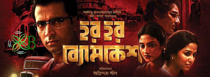 Har Har Byomkesh 2015, Bengali Movie
