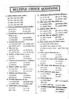 600 MCQ Question-Answer For Primary Examination