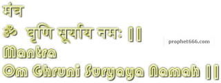 Surya Mantra Chant to purify the skin