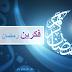 فكرين رمضان ايام زمان | رمضان كريم