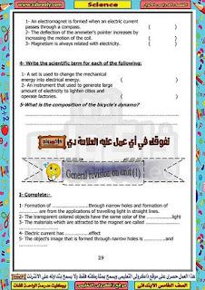حصريا مذكرة ساينس رائعة لمدرسة الواحة للغات للصف الخامس الابتدائي الترم الاول