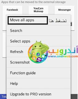 تطبيق AppMgr Pro III عضوية فيب, كيف تجعل الهاتف ينصب البرامج على الذاكرة الخارجية تلقائياً