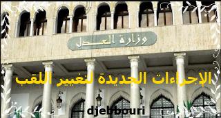 إيضاح من وزارة العدل بشأن الإجراءات الجديدة لتغيير اللقب
