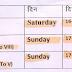 HTET 2019 - Examination Schedule