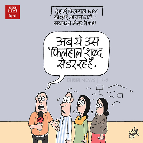 CAA, NRC, indian political cartoon, cartoons on politics, cartoonist kirtish bhatt, bjp cartoon, amit shah