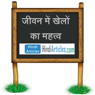 importance of sport in our life hindi essay