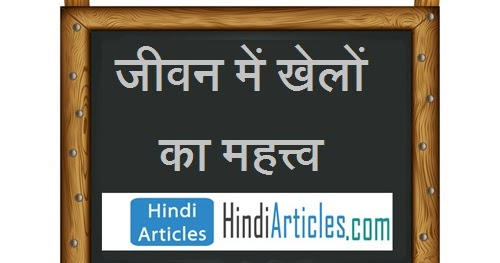 jeewan mein khelo ka mahatva essay in hindi