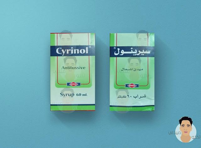 سيرينول شراب مهدئ للكحه والسعال بدون بلغم  cyrinol syrup
