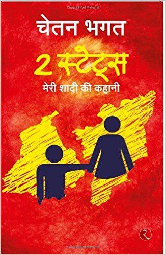 Hindi two pdf states