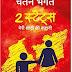 टू स्टेट्स- चेतन भगत मुफ्त हिंदी पीडीएफ पुस्तक | Two States- Chetan bhagat Free Hindi Book |
