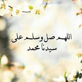 صور الصلاة على النبي