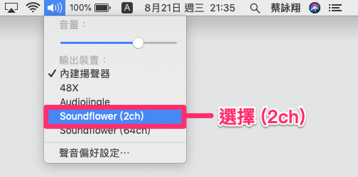 Mac 外接螢幕音量