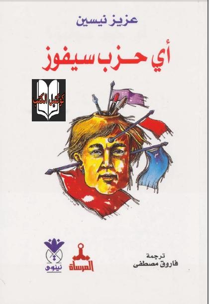 قراءة رواية أي حزب سيفوز لـ عزيز نيسين pdf - كوكتيل الكتب