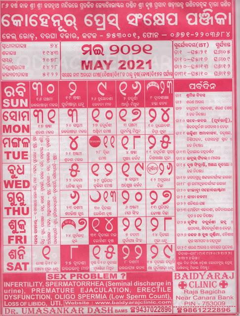 May 2021 Odia Kohinoor Calendar, Oriya Kohinoor May Panjika 2021