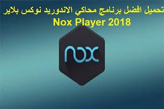 تحميل افضل برنامج محاكي الاندوريد نوكس بلاير Nox Player 2018