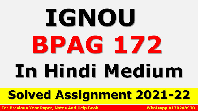 BPAG 172 Solved Assignment 2021-22 In Hindi Medium