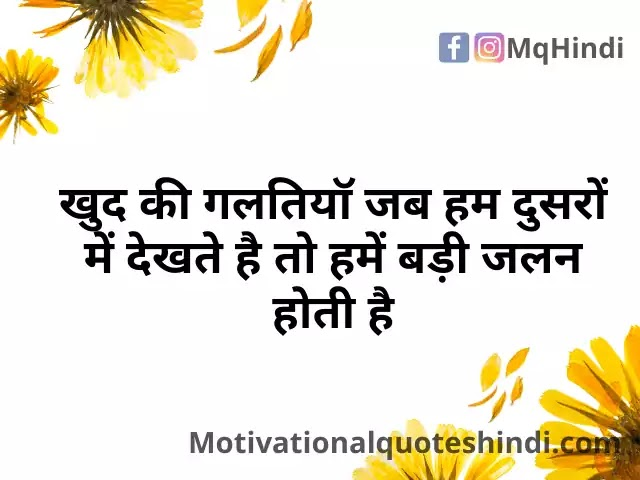 Jealousy In Love Quotes In Hindi