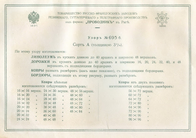 Реклама линолеума российского производства Проводник