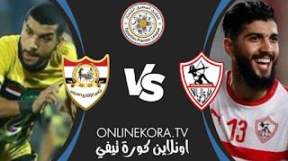 مشاهدة مباراة الزمالك والإنتاج الحربي القادمة بث مباشر اليوم 22-04-2021 في الدوري المصري