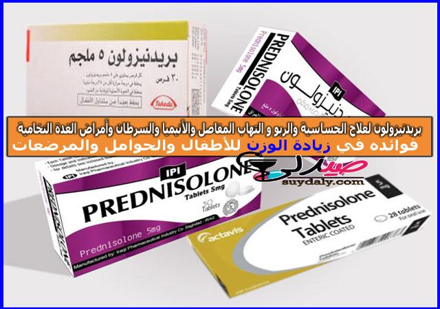 بريدنيزولون Prednisolone أقراص و قطرة مضاد للحساسية والربو للكحة و للبلغم و التهاب المفاصل والأنيميا والسرطان وأمراض الغدة النخامية لزيادة الوزن وعلاج النحافة الجرعة للحمل والرضاعة والرضع 5 ملجم هل حبوب بريدنيزولون تزيد الوزن و تسمن وفوائده والسعر في 2020 والبدائل
